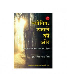 Jyotish Ujale Ki Aur in Hindi -(BOAS-0767)