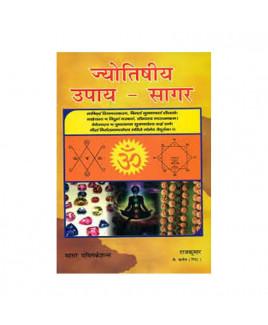 Jyotishiya Upay Sagar (ज्योतिषीय उपाय- सागर) by Raj Kumar (BOAS-0495)