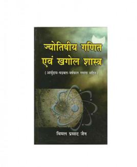 Jyotishiya Ganit Evam Khagol Shastra (ज्योतिषीय गणित एवं खगोल शास्त्र) (BOAS-0375)