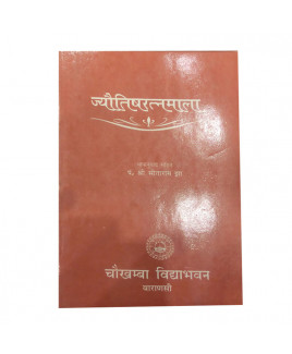 Jyotishratnamala (ज्यौतिषरत्नमाला) By Sitaram Jha in Sanskrit and Hindi- (BOAS-0357)