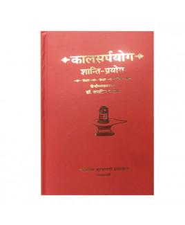 Kaal Sarpa yoga (काल सर्प योग) - (Hard Bound)- By Rampriya Pandey in Sanskrit and Hindi- (BOAS-0034H)