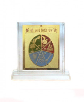 Karya Siddhi (Desire Fulfillment) Yantra - 7 cm (YAKS-004)
