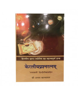 Keraliya Prashna Ratnam (केरलीयप्रश्नरत्नम्) - (Hard Bound) By Abhay Katyayan in Sanskrit and Hindi- (BOAS-0289H)