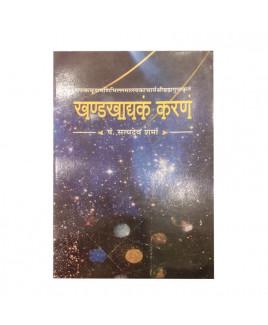 Khandkhadak Karnam (खण्डखाद्यकं करणं) By Satyadev Sharma in Sanskrit and Hindi- (BOAS-0091)
