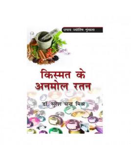 Kismat Ke Anmol Ratan (Priceless Gems For Good Fortune)  in Hindi -(BOAS-0768)