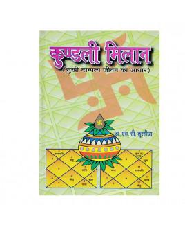 Kundali Milan- Sukhi Dampatya Jeevan Ka Aadhar by Dr. S. C. Kursija (BOAS-0372)