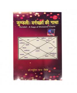 Kundali - Varg Chakro Ki Gatha -(Kundali - A Saga Of Divisional Charts) -(BOAS-0002)