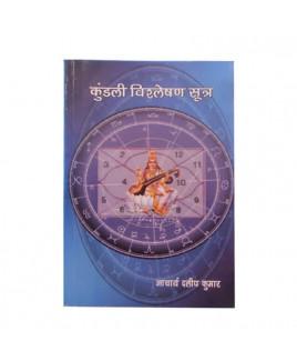 Kundali Vishleshan Sutra by Acharya Dr. Dalip Kumar in Hindi -(BOAS-0782)