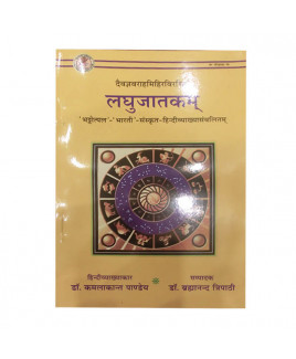 Laghujatakam  (लघुजातकम्) By Kamalkant Pandey in Sanskrit and Hindi- (BOAS-0306)