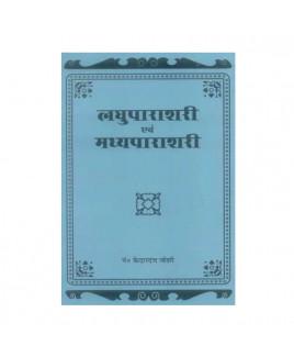 Laghuparasari & Madhyaparasari  in Hindi - (BOAS-0829)