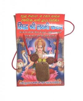 Lakshmi / laxami Kavach (KALKP-001)