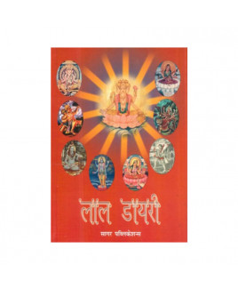 LAL DIARY -Lal Kitab (लाल डायरी) by Pt. Veni Madhav Goswami (BOAS-0569) in Hindi