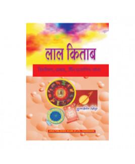 Lal kitab- vishleshan prabhav aur pramanik tathy (लाल किताब- विश्लेषण प्रभाव और प्रमाणिक तथ्य) (BOAS-0708)
