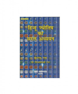 Learn Hindu Astrology Easily (Hindi)