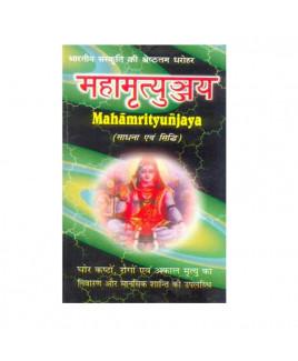Maha Mrityunjay Sadhana Evam Siddhi by Dr. Rudra Dev Triphati (BOAS-0638)