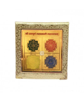 Sampoorna Mahalakshmi Mahayantra - 11 cm (YASML-003)