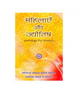 Mahilayen Aur Jyotish in Hindi by Dr. Shukdev Chaturvedi- (BOAS-0918)