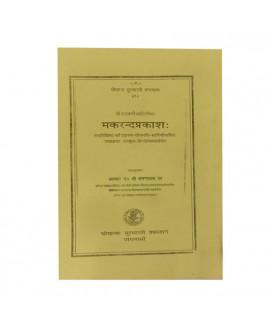 Makarand Prakasha (मकरन्दप्रकाशः) By Lakhan Lal Jha in Sanskrit and Hindi- (BOAS-0281)