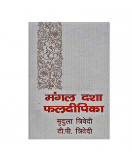 Mangal Dasha Phaldeepika in Hindi by Mridula & T. P. Trivedi- (BOAS-0953)