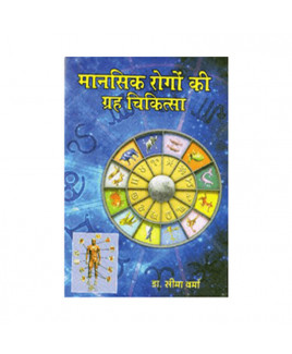 Mansik Rogo Ki Grah Chikitsa (मानसिक रोगों की ग्रह चिकित्सा) -(BOAS-0596) by Dr. Seema Verma