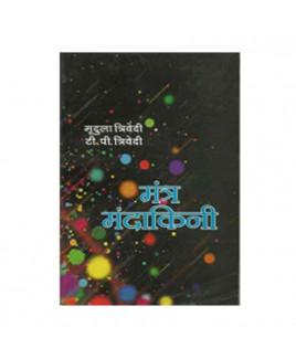 Mantra Mandakini (मंत्र मंदाकिनी) by Mridula Trivedi and T. P. Trivedi (BOAS-0386)