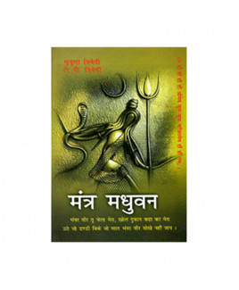 Mantra Madhuvan (मंत्र मधुवन) by Mridula Trivedi and T. P. Trivedi (BOAS-0602)