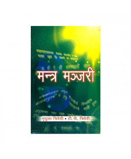 Mantra Manjari (मन्त्र मज्जरी) by Mridula Trivedi and T. P. Trivedi (BOAS-0364)