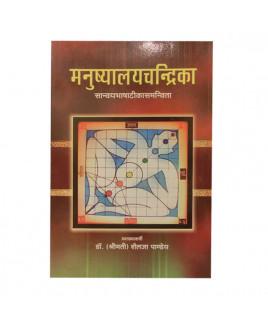 Manushyalayachandrika  (मनुष्यालयचन्द्रिका)- Hardbound-  By Shailja Pandey in Sanskrit and Hindi- (BOAS-0986)