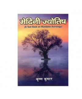 Medini Jyotish in Hindi by Krishan Kumar- (BOAS-0955)