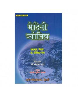 Medini Jyotish In Hindi by K. N. Rao -(BOAS-0429)