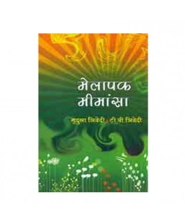 Melapak Mimansha in Hindi - (BOAS-0825)
