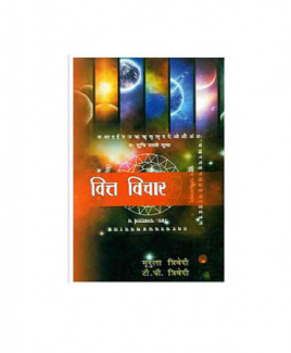 Vitt Vichar (वित्त विचार) by Mridula Trivedi and T. P. Trivedi (BOAS-0308)