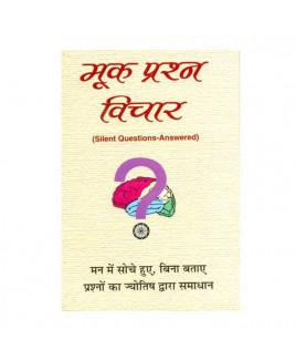 Mook Prashna Vichar (Prashna Sambandhi) in Hindi by Dr. Shukdev Chaturvedi- (BOAS-0920)