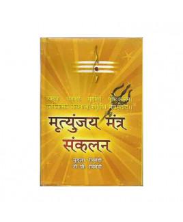 Mrityunjay Mantra Sankalan (मृत्युंजय मंत्र संकलन) by Mridula Trivedi and T. P. Trivedi (BOAS-0385)