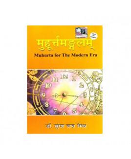 Muhurt Mangalam In Hindi -(BOAS-0769)