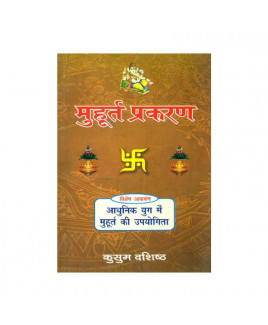 Muhurta  Prakaran- (मुहूर्त प्रकरण) (BOAS-0729) in Hindi by Kusum vashishth