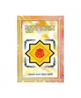 Muhurat Vichar (मुहूर्त विचार) By Acharya Madan Mohan Joshi (BOAS-0472)
