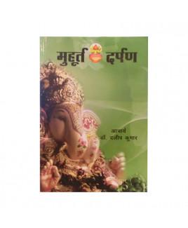 Muhurta Darpan by Acharya Dr. Dalip Kumar in Hindi -(BOAS-0789)
