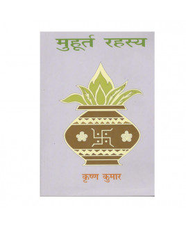 Muhurta Rahasya in Hindi by Krishan Kumar- (BOAS-0956)