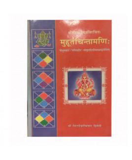 Muhurtachintamani (मुहूर्तचिन्तामणि:)- Hardbound- By Vindhyeshwari Prasad Dwivedi in Sanskrit and Hindi- (BOAS-0029H)