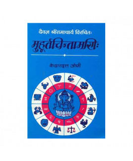 Muhurtachintamani of Ramacharya in Hindi- Paperback- (BOAS-0826)