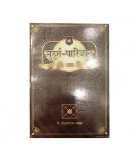 Muhurta Parijat: Jyotish Kalpdhrum (मुहुर्तपरिजात: ज्योतिष कल्पद्रुम) By Sitaram Jha in Sanskrit and Hindi- (BOAS-0296)