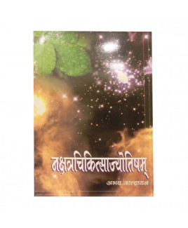 Nakshatra Chikitsa Jyotisha  (नक्षत्र-चिकित्सा ज्योतिष)  By Abhay Katyayan in Sanskrit and Hindi- (BOAS-0356)