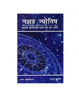 Nakshatra Jyotish Kaspal Interlinks And Sab Sab Theory (नक्षत्र ज्योतिष क्स्पल इंटरलिंक्स एंड सब सब थ्योरी ) (BOAS-0510)