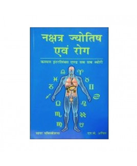 Nakshatra Jyotish evam Rog Cuspal Interlinks And Sub Sub Theory in Hindi (BOAS-0734) By S. K. ANIL