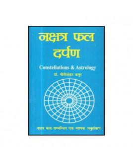 Nakshatra Phal Darpan (नक्षत्र फल दर्पण) (BOAS-0476) by Dr. Gaurishankar Kapoor