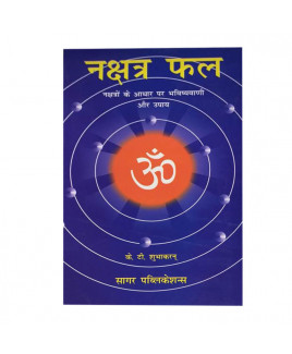 Nakshtra Phal  in Hindi By K . T.  Shubhakaran (BOAS-0250)