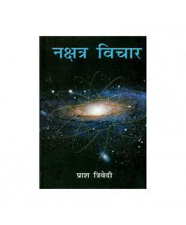 Nakshatra Vichar (नक्षत्र विचार) by Prash Trivedi (BOAS-0586)