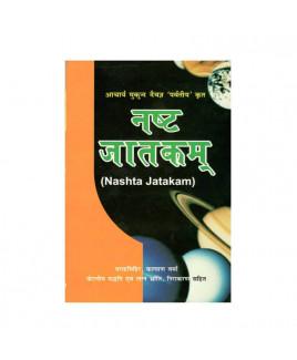Nashta Jatakam - Mukund Daivagya by Dr Sukdev Chaturvedi (BOAS-0643)