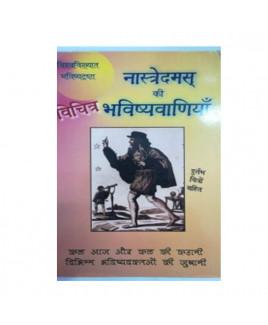 Nastredam Ki Vichitra Bhavishyavaniyan in Hindi by Nastredam- (BOAS-0921)